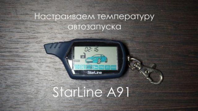 Как настроить сигнализацию starline на автозапуск? Прочие фишки