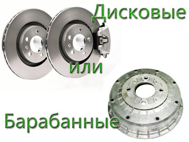 Какие тормоза лучше, барабанные или дисковые? Разбираем в моментах