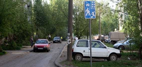 Что означает дорожный знак жилая зона? Вспоминаем пдд