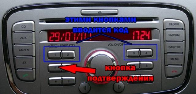 Как разблокировать магнитолу 6000 cd на ford focus 2? Полезные хитрости