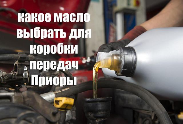Выбираем и заменяем масло в коробке передач для приоры