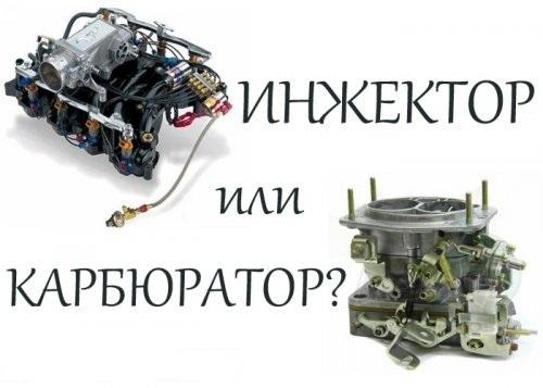 Что лучше - инжектор или карбюратор? Сравниваем и оцениваем