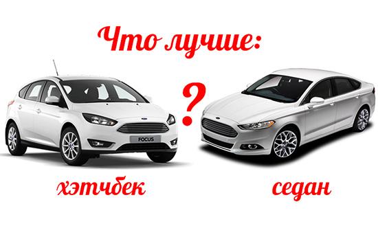 Что лучше - седан или хэтчбек? Сравниваем, оцениваем и выбираем