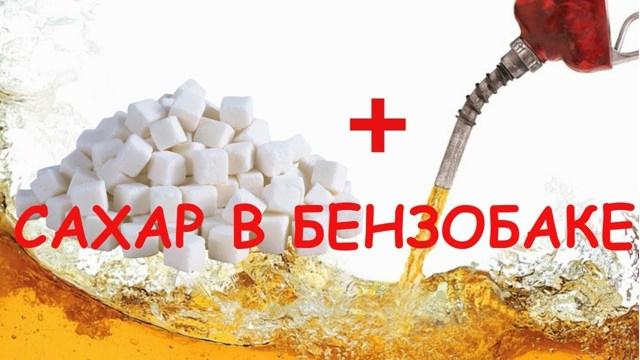 Последствия попадания сахара в бензобак. Что будет и как избежать последствий
