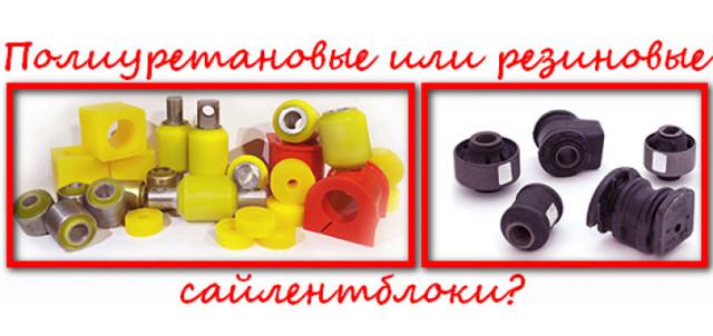 Какие сайлентблоки лучше, резиновые или полиуретановые? Наше сравнение