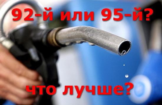 Каким бензином лучше заправляться - 92 или 95? Советы от знающих людей