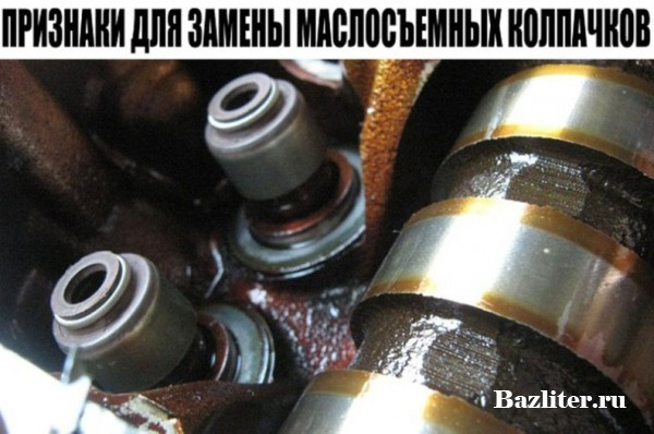 Признаки износа маслосъемных колпачков. Когда приходит это время