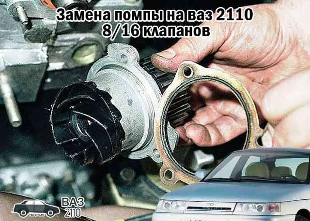 Замена помпы на ваз 2110 и 2112 (8) 16 клапанов. Если есть желание учиться