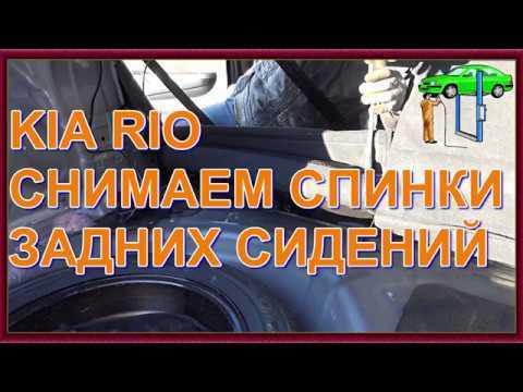 Как снять заднее сиденье на kia rio? Такое тоже может пригодиться