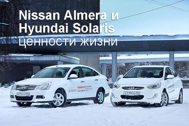 Что лучше – nissan almera или hyundai solaris? Обзор доступного сегмента
