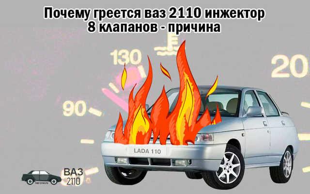 Сильно греется двигатель ваз 2110 инжектор? Проблема решаема