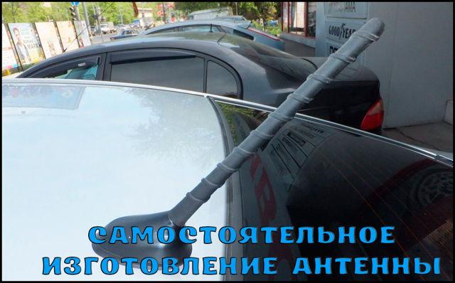 c919149a0edf6aa260c5ad9c87a67b83 - Антенны для автомобилей конструкция