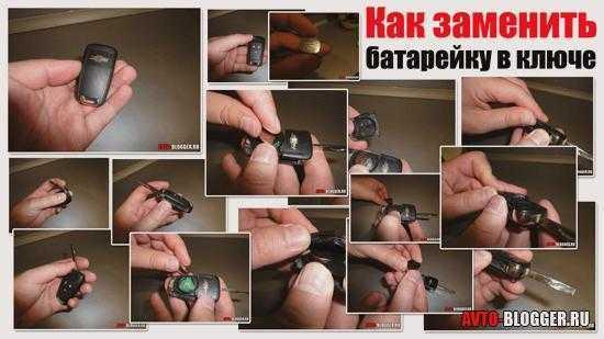 Как поменять батарейку в ключе mazda 3? Вообще ничего сложного