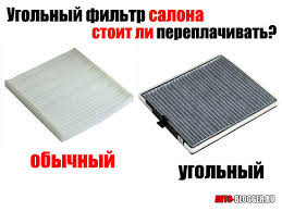 Какой салонный фильтр лучше, угольный или обычный? Наше сравнение