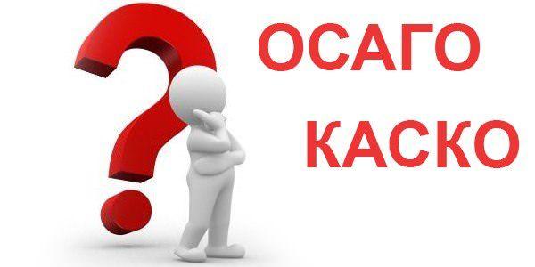 Чем отличается осаго от каско и что выбрать? Подводные камни автострахования