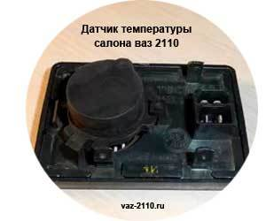 Почему плохо греет печка на ваз 2110 и 2112? Все можно починить