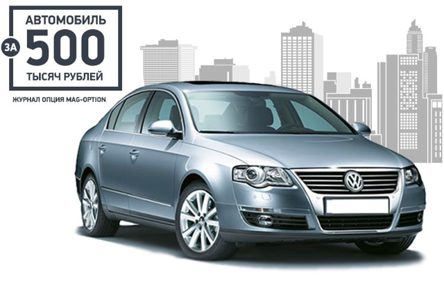 Какой купить семейный автомобиль до 500 тысяч рублей? 6 вариантов на выбор