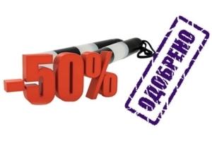 Как платить штрафы гибдд со скидкой 50%? Варианты оплаты и факты